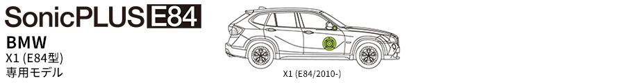 SonicPLUS E84