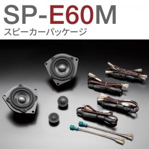SP-E60M