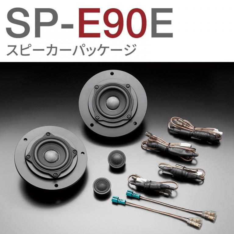 SP-E90E