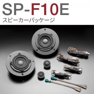 SP-F10E