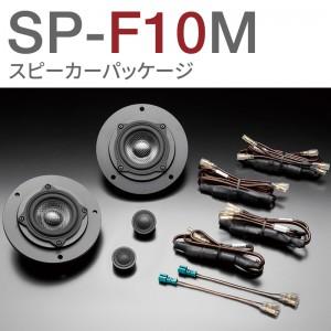 SP-F10M