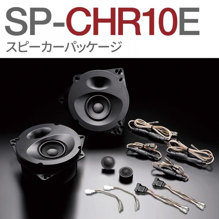 SP-CHR10E