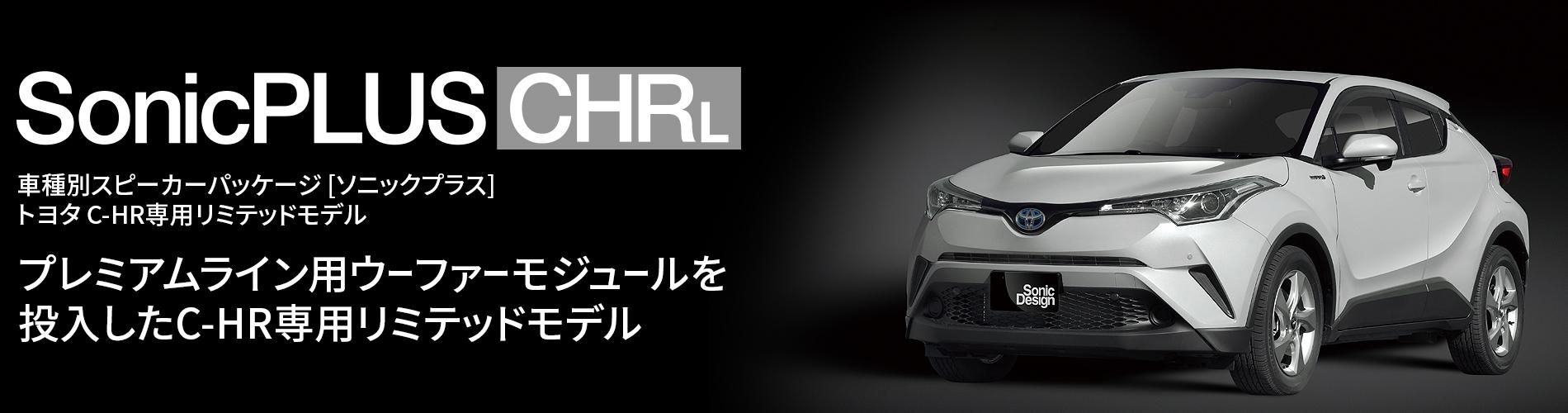 C-HR リミテッド