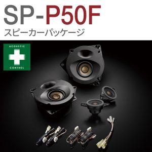 SP-P50F